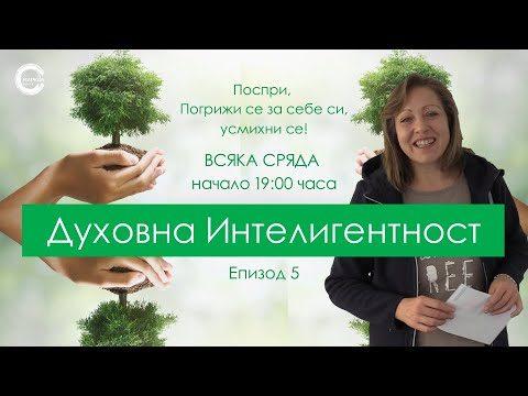 Духовна Интелигентност, Епизод 5 - Поспри, Погрижи се за себе си, усмихни се!